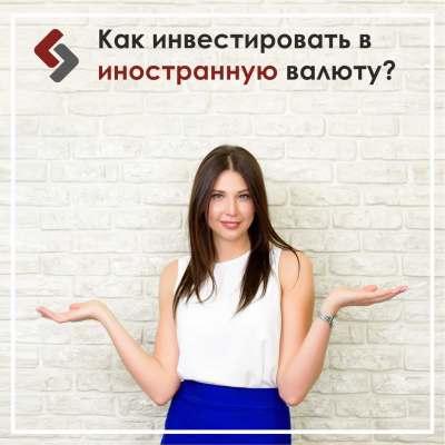Как инвестировать в иностранную валюту.jpg