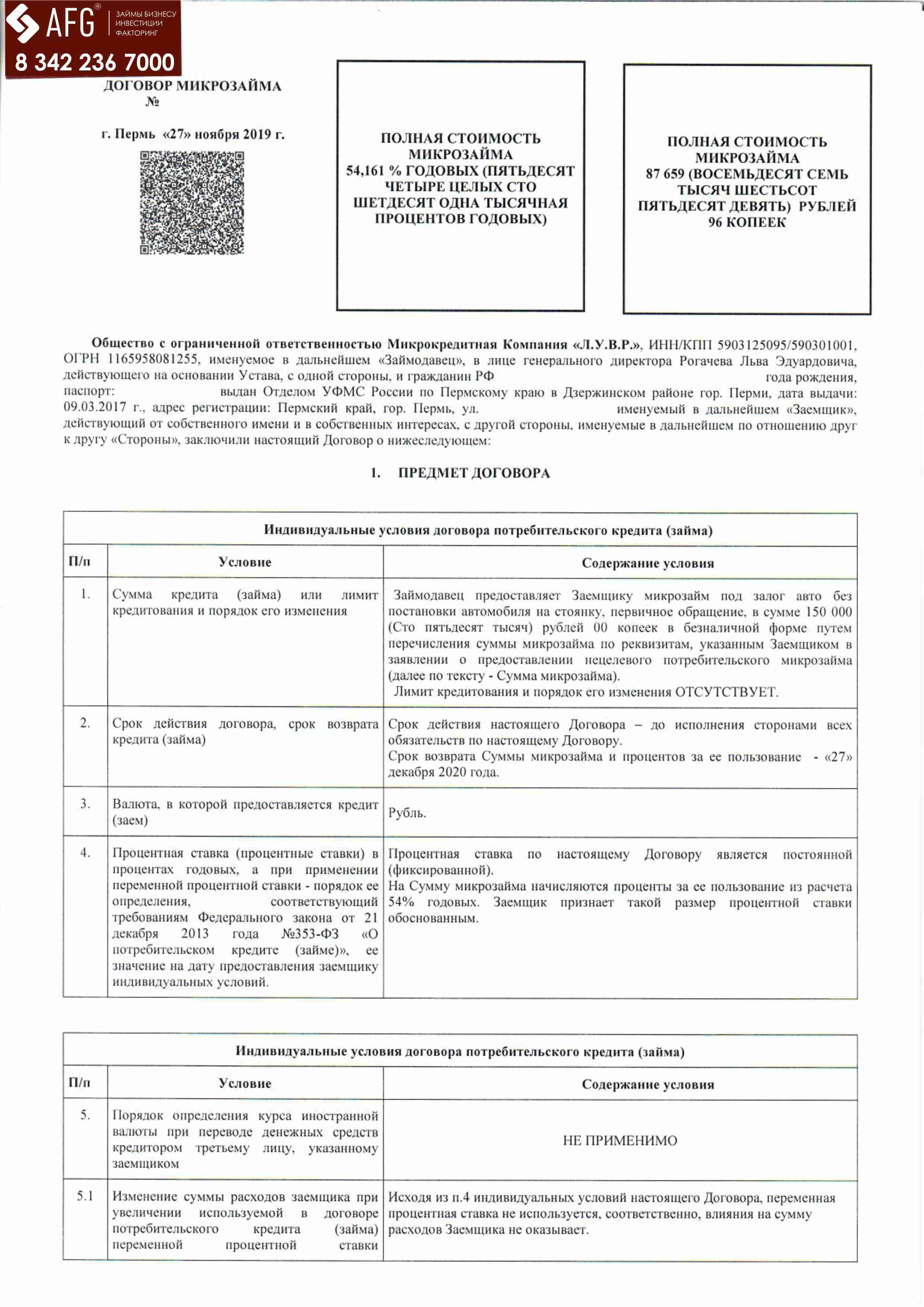 сетелем банк автокредит онлайн заявка